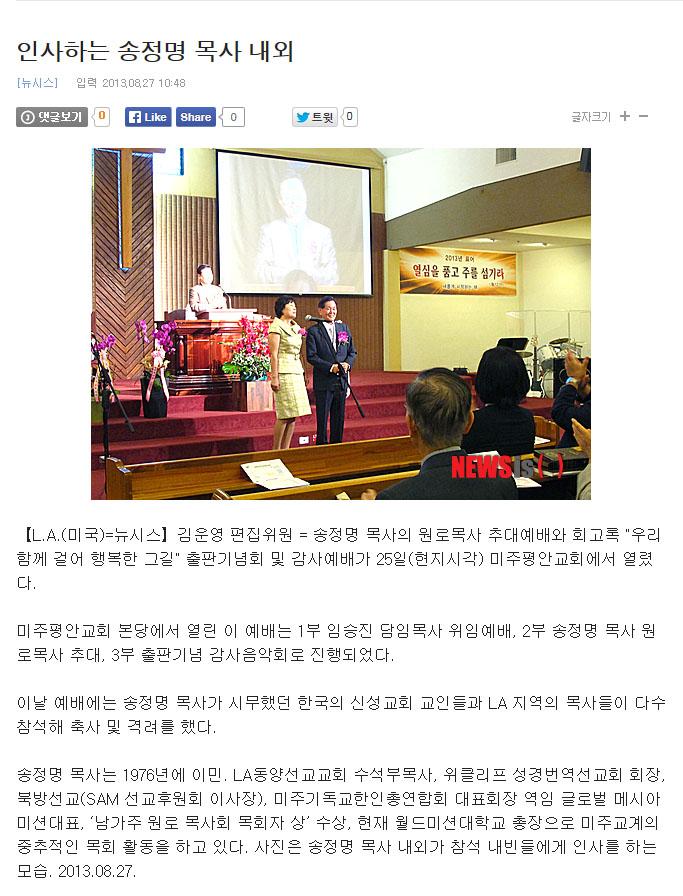 송정명 목사님 은퇴