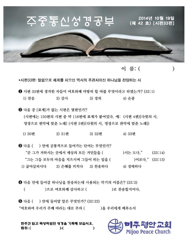주중성경공부 2014년 10월 19일