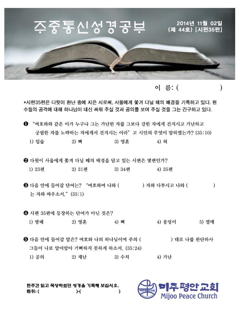 주중성경공부 2014년 11월 02일