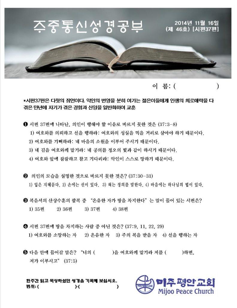 주중성경공부 2014년 11월 16일