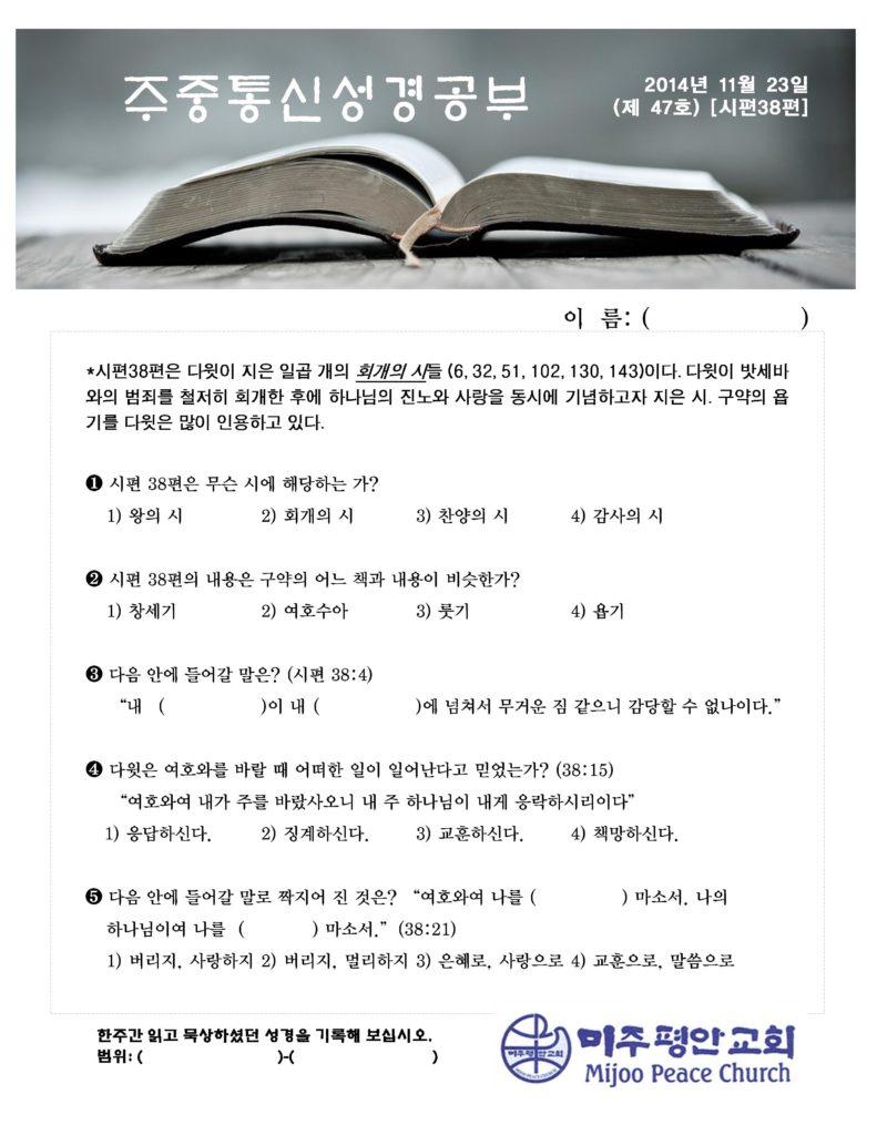 주중성경공부 2014년 11월 23일