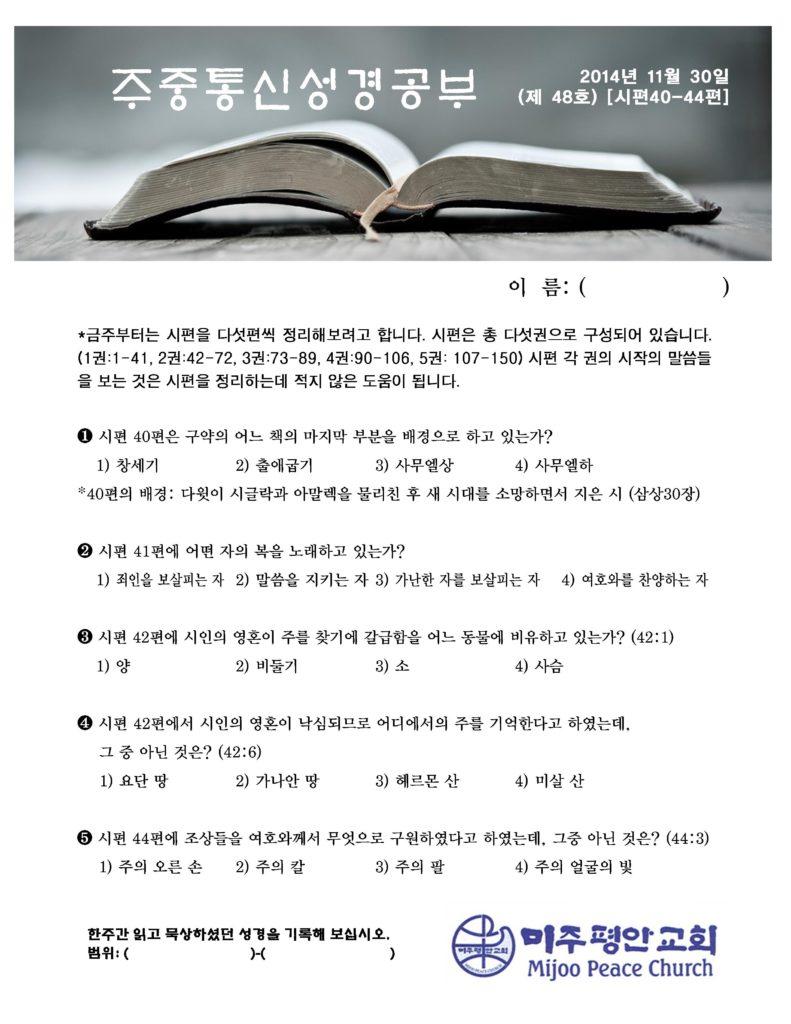 주중성경공부 2014년 11월 30일